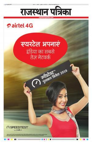 Rajasthan Patrika Barmer