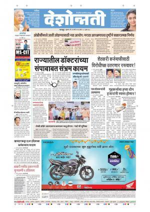 24th Mar Bhandara