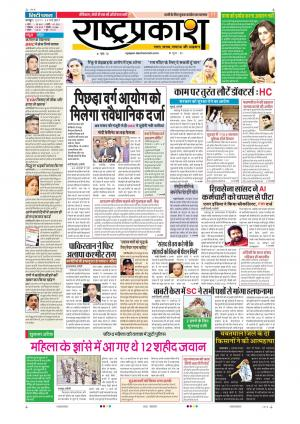 24th Mar Rashtraprakash