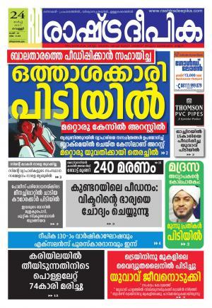 trivandrum24-3-2017