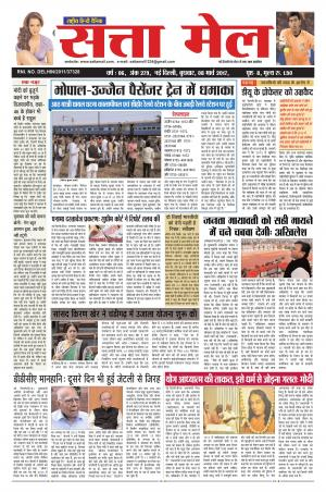SATTA MAIL DATED 08.03.2017