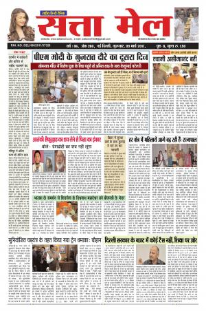 SATTA MAIL DATED 09.03.2017