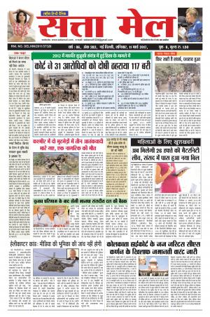 SATTA MAIL DATED 11.03.2017