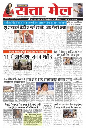 SATTA MAIL DATED 13.03.2017