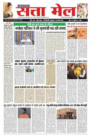 SATTA MAIL DATED 15.03.2017