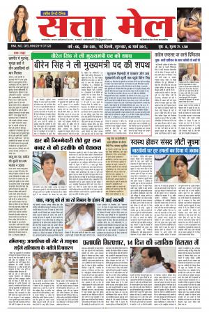 SATTA MAIL DATED 16.03.2017