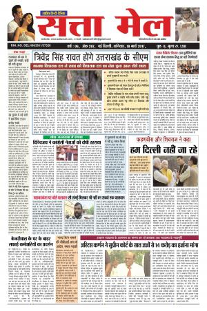 SATTA MAIL DATED 18.03.2017