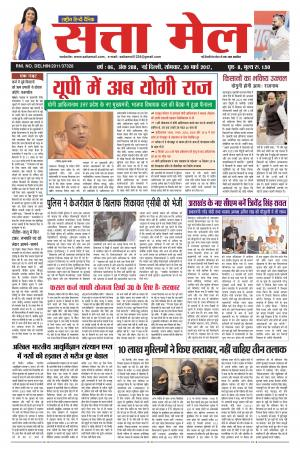 SATTA MAIL DATED 20.03.2017