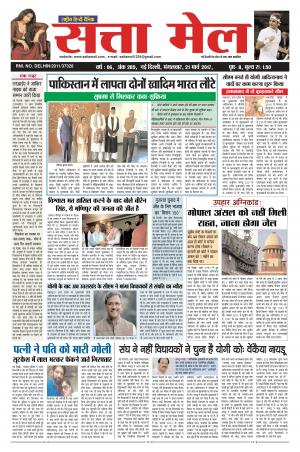 SATTA MAIL DATED 21.03.2017