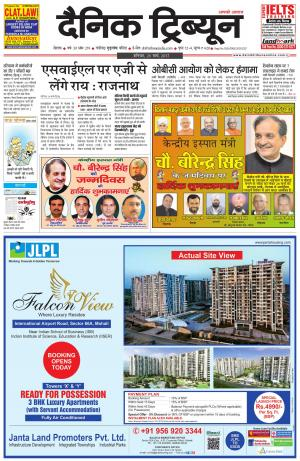 DT_25_March_2017_Rohtak