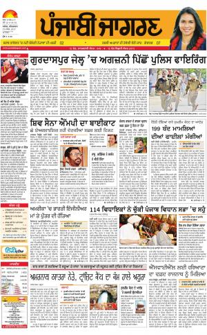 MOGA/FARIDKOT/MUKTSAR : Punjabi jagran News : 25th March 2017