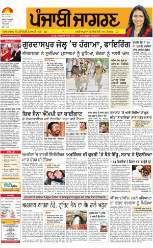 AMRITSAR : Punjabi jagran News : 25th March 2017