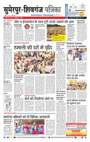 Rajasthan Patrika Sumerpur Sheoganj