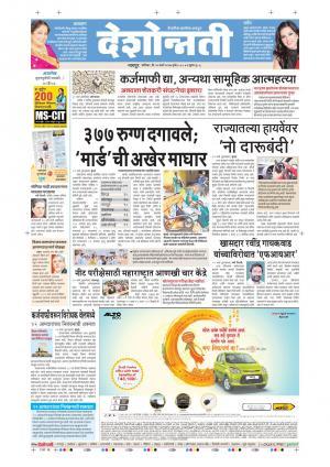 25th Mar Bhandara