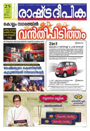 Rashtradeepika Trivandrum 25-03-2017
