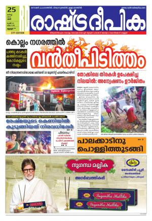 Rashtradeepika Thrissur 25-03-2017