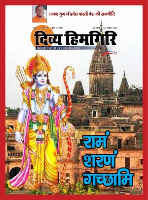 Year:-06,-Issue:-43,-26-March-2017
