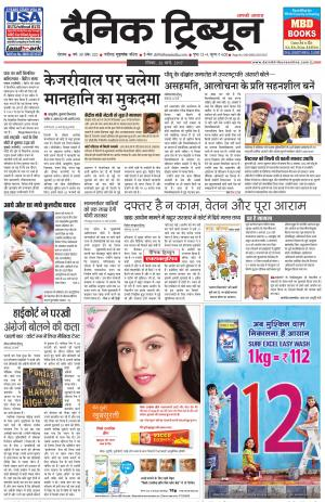 DT_26_March_2017_Rohtak