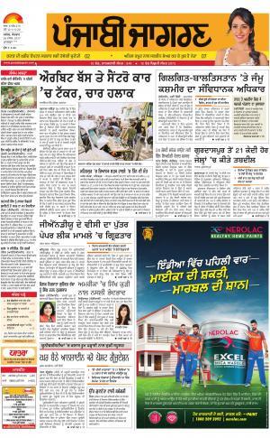 MOGA/FARIDKOT/MUKTSAR Publish : Punjabi jagran News : 26th March 2017