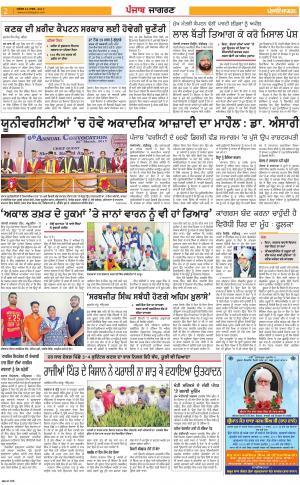 AMRITSAR Publish : Punjabi jagran News : 26th March 2017