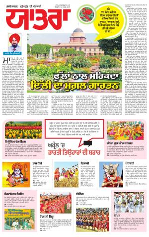 SUPPLEMENT Publish : Punjabi jagran News : 26th March 2017