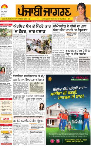 Jagraon Publish : Punjabi jagran News : 26th March 2017