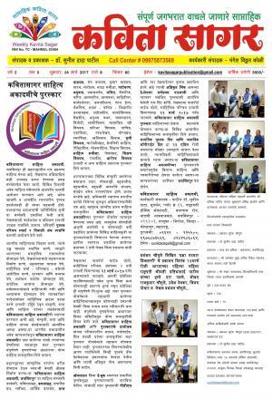 Weekly Kavita Sagar (साप्ताहिक कविता सागर) - संपादक: डॉ. सुनील दादा पाटील - March 24, 2017