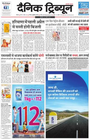 DT_27_March_2017_Rohtak