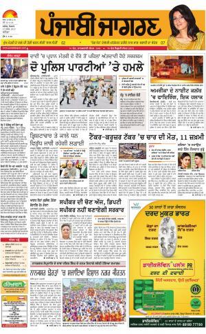 BATHINDA: Punjabi jagran News : 27th March 2017