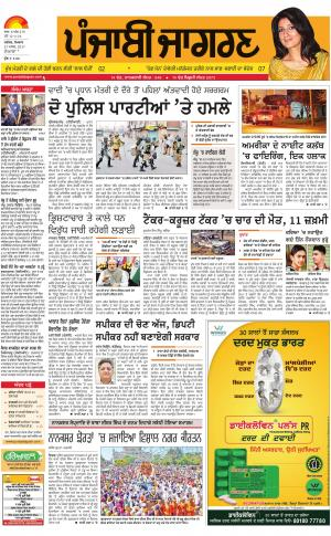 DOABA: Punjabi jagran News : 27th March 2017