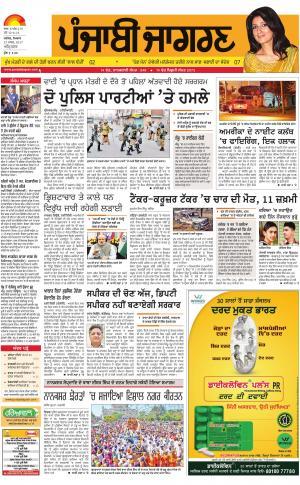 AMRITSAR: Punjabi jagran News : 27th March 2017