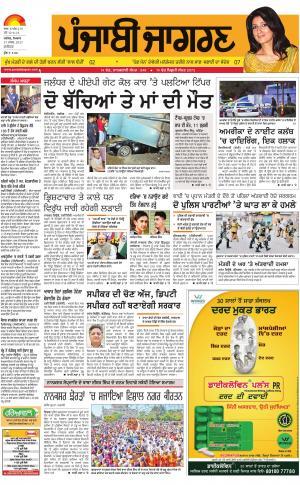 JALANDHAR Dehat: Punjabi jagran News : 27th March 2017