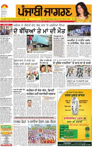 Jagraon: Punjabi jagran News : 27th March 2017