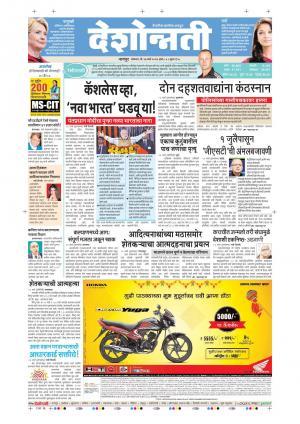 27th Mar Bhandara