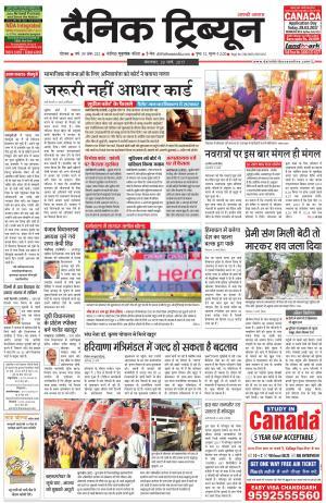 Dainik Tribune (Rohtak Edition)