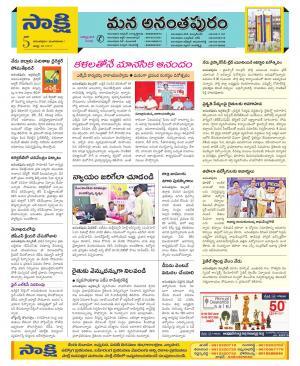 Sakshi Telugu Daily Anantapur Constituencies, Tue, 28 Mar 17