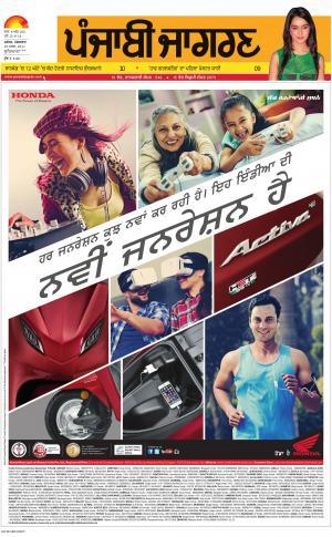 Jagraon Publish : Punjabi jagran News : 28th March 2017