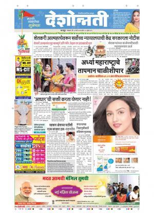28th Mar Bhandara