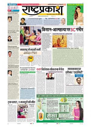 28th Mar Rashtraprakash