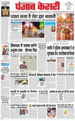 Punjab kesari epaper pdf resxsonar.