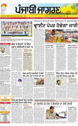 BATHINDA : Punjabi jagran News : 29th March 2017