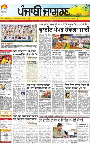 JALANDHAR Dehat : Punjabi jagran News : 29th March 2017