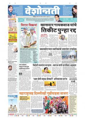 29th Mar Bhandara