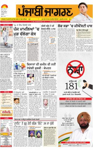 BATHINDA Publish : Punjabi jagran News : 30th March 2017