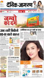 Bareilly Hindi ePaper, Bareilly Hindi Newspaper - InextLive