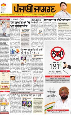 Jagraon Publish : Punjabi jagran News : 30th March 2017