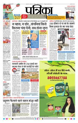 Bhopal 30/03/2017