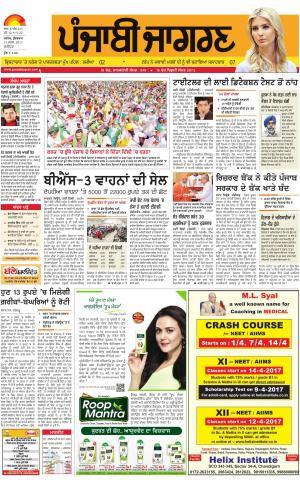JALANDHARPunjabi jagran News : 31st March 2017