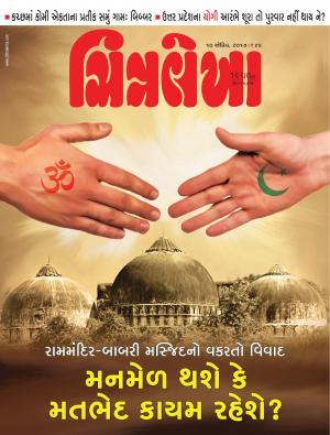 Chitralekha Gujarati - April 10, 2017