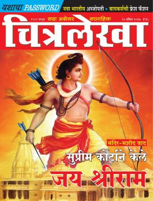 Chitralekha Marathi - April 10, 2017